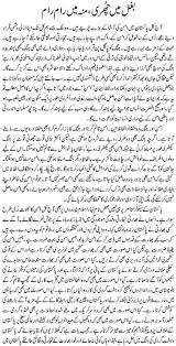 nida e khilafat  urdu and aman ki asha by ayub baig mirza