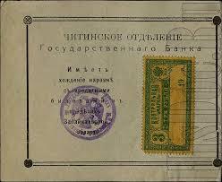Читинское отделение государственного банка контрольная марка  Читинское отделение государственного банка контрольная марка 3 рубля 1918 год