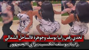 رقص جوهرة ورانيا يوسف في تحدي رقص فالساحل الشمالي رانيا يوسف تكسب التحدي ضد  الراقصة جوهرة - YouTube