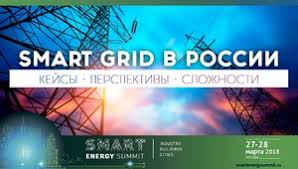 Бизнес аналитика в энергокомплексе задачи инструменты  Умные электросети smart grid в России кейсы перспективы сложности