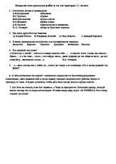 Входная контрольная работа класс docx Входная контрольная  Входная контрольная работа по литературе 11 класс