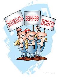 Техника безопасности медицинских работников Инструктаж по безопасности труда