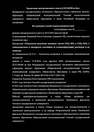 Заключение диссертационного совета Д на базе Федерального  науки Российской Федерации по диссертации На соискание ученой степени кандидата наук аттестационное дело решение диссертационного совета