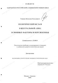 Диссертация на тему Политический ислам в Центральной Азии  Диссертация и автореферат на тему Политический ислам в Центральной Азии основные факторы и перспективы