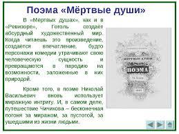 Образы крестьян в поэме Н В Гоголя Мертвые души  Образы крестьян в поэме мертвые души сочинение краткое