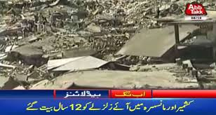 Two towns that straddled the newly exposed fault suffered the most damage: Anniversary Of Kashmir Earth Quake Being Observed Today Abb Takk News