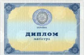 В Украине не будет дипломов по типу Кембриджа и Оксфорда Ректоры   lt p gt Диплом о высшем образовании гособразца lt