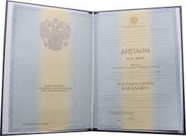 Купить диплом логопеда в Москве Диплом логопеда
