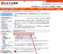 日本 年金 機構 仕様 チェック プログラム