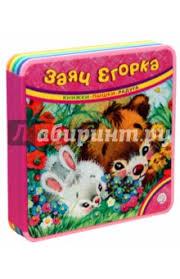 """Книга: """"Книжки-пышки-радуга. <b>Заяц Егорка</b>"""". Купить книгу, читать ..."""