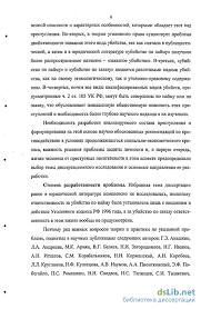 за убийство по найму по уголовному законодательству Российской  Ответственность за убийство по найму по уголовному законодательству Российской Федерации