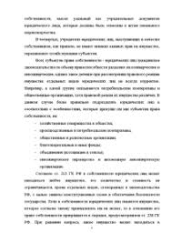 Вариант № Задание Право собственности юридических лиц  Контрольная Вариант № 5 Задание 1 Право собственности юридических лиц 1
