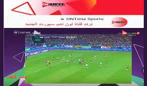 أنا يمني   اضبط إشارة جهاز الاستقبال على تردد قناة أون تايم سبورت الجديد  2021 وتابع مباريات الدوري المصري