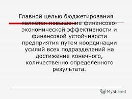 Презентация на тему Иванов Иван Иванович Бюджетное планирование  6 Главной целью бюджетирования