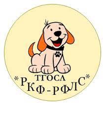 СЕРТИФИКАТНАЯ ВЫСТАВКА РАНГА САС ЧЕМПИОН ФЕДЕРАЦИИ Выставка собак вс