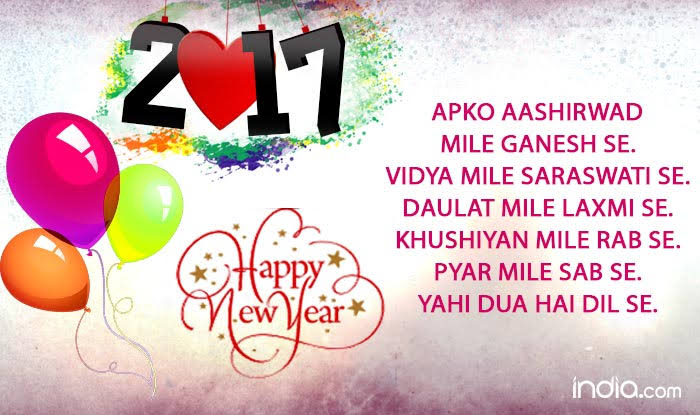 new year shayari in hindi 2017