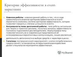 Презентация на тему Критерии эффективности в event маркетинге  2 Критерии эффективности
