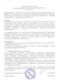 Диссертационные советы Архив Выписка из протокола заседания Диссертационного совета