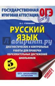 Книга Русский язык кл Диагностические и контрольные работы  Диагностические и контрольные работы для проверки образовательных достижений