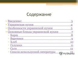 Презентация на тему Реферат на тему Украинская кухня Выполнил  2 Содержание