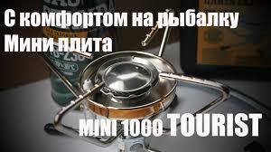 Портативная туристическая газовая плитка, <b>горелка</b> с ...