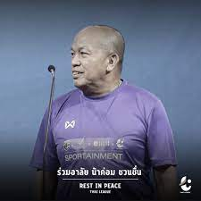 Thai League - ในนามของไทยลีกและครอบครัวฟุตบอลไทย...