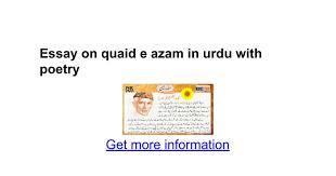 essay on quaid e azam in urdu poetry google docs