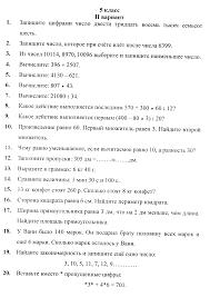 Входная контрольная работа по математике класс  hello html 5592ba03 png