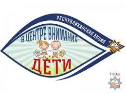 Картинки по запросу Республиканская акция «В центре внимания дети!»
