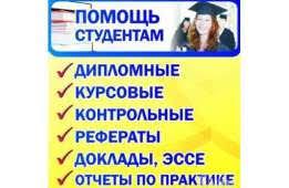 Дипломная Работа Обучение курсы репетиторство в Павлодарская  Курсовые и дипломные работы