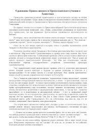 Реферат на тему Сравнение Православного и Протестантского учения о  Это только предварительный просмотр