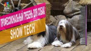 Профессиональный гребень для собак Show Tech | Обзор ...