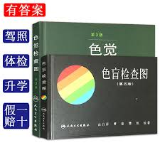 Usd 18 69 Color Blindness Check Chart Version 5 Color