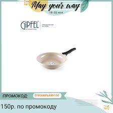 <b>Сковорода</b> двусторонняя <b>GIPFEL</b> 0712 CALEFFI - купить ...