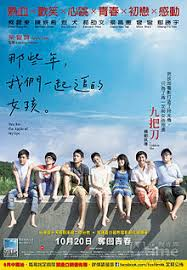 My Movie You Are The Apple Of My Eye Wikipedia