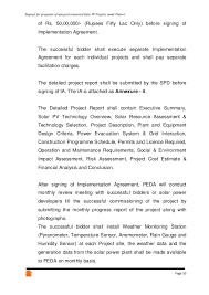 rfp for solar power plant in punjab