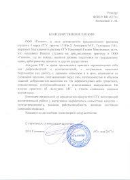 Кафедра гражданского и уголовного права и процесса Генеральный директор ООО Резолюция
