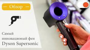 Обзор инновационного <b>фена Dyson Supersonic</b> - YouTube