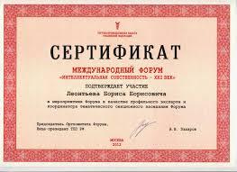 sertificate tpp jpg Диплом профессора Леонтьева Бориса Борисовича