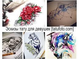 эскизы тату для девушек коллекция рисунков для тату факты информация