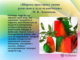 Презентация на тему Роль химии в жизни человека Презентация к  2 Широко простирает