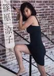 篠原涼子の最新エロ画像(9)