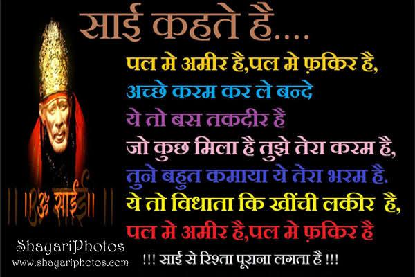 dharmik status for whatsapp