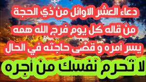 دعاء العشر الاوائل من ذي الحجة من قاله كل يوم فرج الله همه يسر أمره و قضى  حاجته في الحال - YouTube