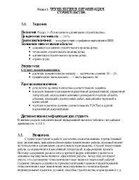 Технология и организация строительства Методические рекомендации  Технология и организация строительства Методические рекомендации по выполнению расчётно графического раздела дипломного проекта