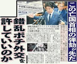 「トランプが首脳会談で日本の為替操作に一切触れなかった理由」の画像検索結果