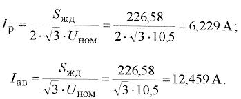 Расчет второго варианта электроснабжения дома Диплом  1 4 5 Расчет второго варианта электроснабжения дома