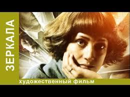 <b>Зеркала</b>. Драма. Фильм. Русское кино. StarMedia - YouTube
