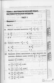 Иллюстрация из для Тесты по алгебре класс К учебнику А Г  Иллюстрация 7 из 26 для Тесты по алгебре 7 класс К учебнику А