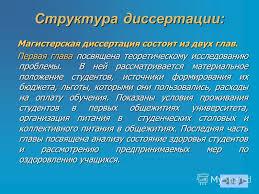 Презентация на тему Презентация защиты магистерской диссертации  11 Структура диссертации Магистерская
